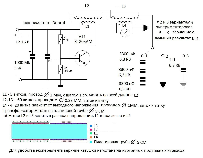 Качер (мини-SSTC ) с бестрансформаторным питанием 71