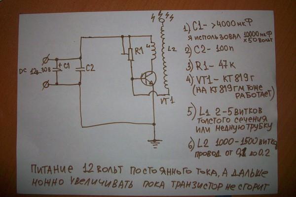 0.0/0. Трансформатор Тесла на одном транзисторе или качер Бровина, о том как его сделать и экспериментах Познакомимся...